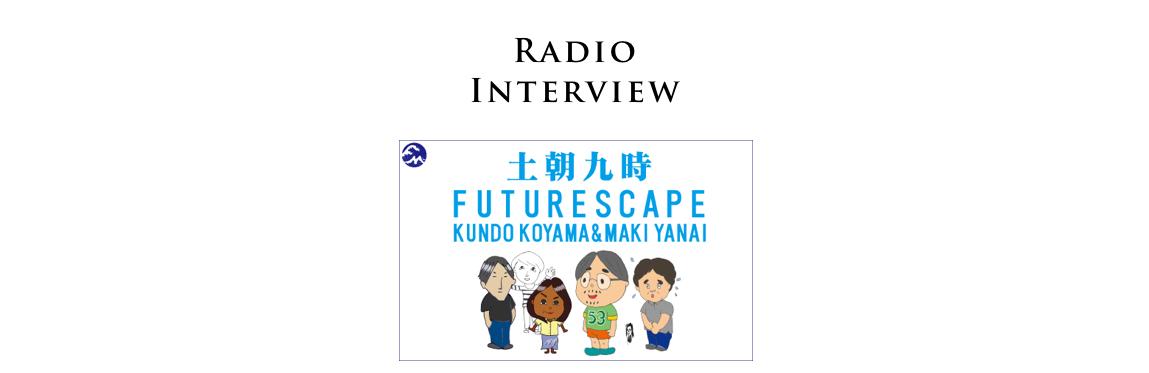 【ラジオ出演のご案内】9/15(土)10:00~Fm yokohama「Futurescape」